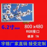6.2寸液晶屏800×480横屏RGB接口TN高清高亮工业控制显示屏