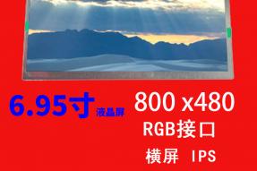 6.95寸液晶屏800×480RGB IPS 60pin车载中控导航高清显示屏