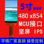 5寸液晶屏IPS480*854接口MCU 40pin横屏 智能手机工业显示屏