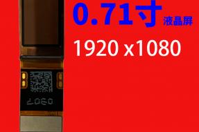 0.71寸液晶屏1920 x1080 MIPI接口48pinOLED面板模块近眼显示器