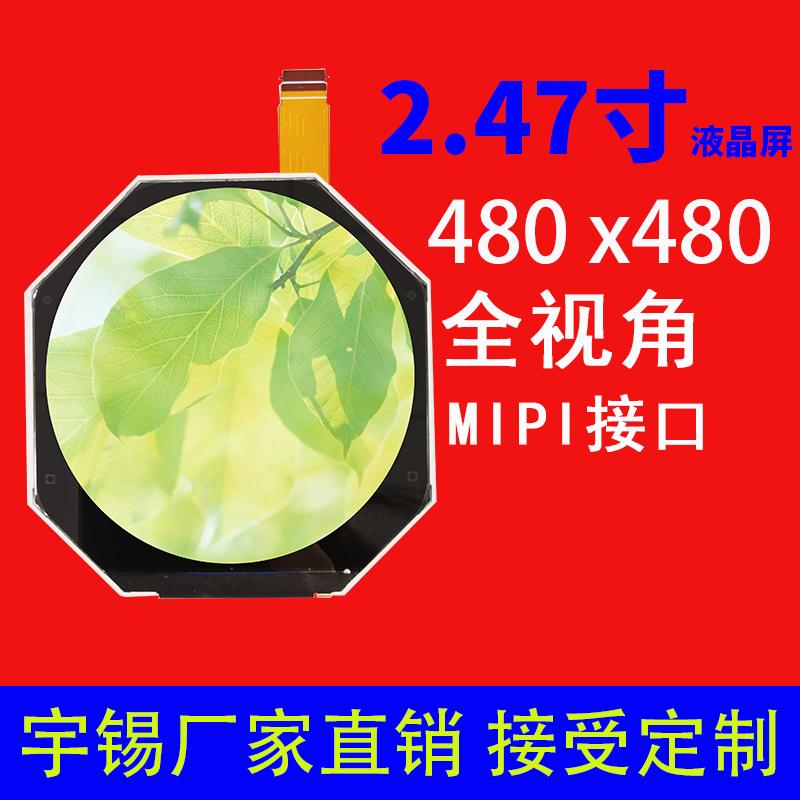 2.47寸480×480圆屏液晶屏MIPI医疗保健工业显示屏