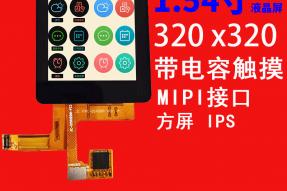 1.54寸液晶屏320*320MIPI IPS IC ST7796S 12pin 手持智能数码显示屏