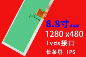 8.8寸液晶屏1280*480 IPS 接口lvds 车载导航条形屏