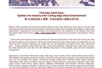 醉清风行业资讯丨2021亚洲成人博览会8月将在香港举行
