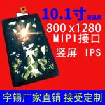 10.1寸液晶屏分辨率800*1280 高清 高亮MIPI IPS 人脸识别刷脸支付屏