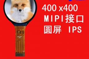 1.66寸液晶屏圆屏400X400 LCD MIPI 接口 IPS全视角智能手表显示屏