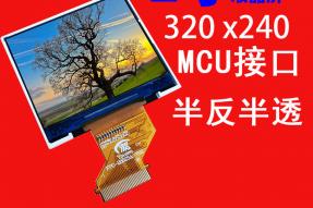 2寸液晶屏半反半透320X240接口MCU 阳光下可见横屏 tft彩屏屏幕